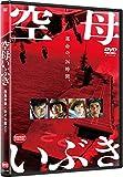 空母いぶき[DVD]