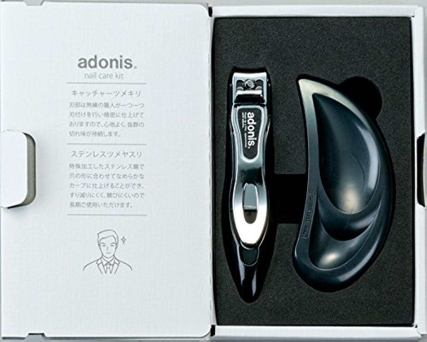 カセットくさびペーストアドニス(adonis) つめきり&つめやすりセット ブラック