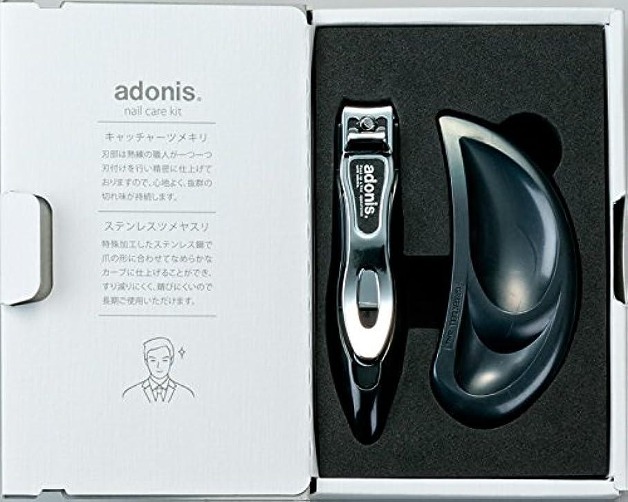 聖職者寝室を掃除する薄いですアドニス(adonis) つめきり&つめやすりセット ブラック