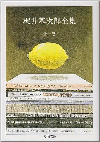 梶井基次郎全集 全1巻 (ちくま文庫)
