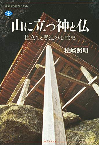 山に立つ神と仏 柱立てと懸造の心性史 (講談社選書メチエ)