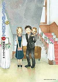 からかい上手の(元)高木さん(11) (ゲッサン少年サンデーコミックス)