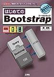 q? encoding=UTF8&ASIN=4777517993&Format= SL160 &ID=AsinImage&MarketPlace=JP&ServiceVersion=20070822&WS=1&tag=liaffiliate 22 - Bootstrapの本・参考書の評判