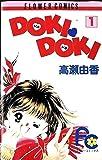Doki doki 1 (フラワーコミックス)