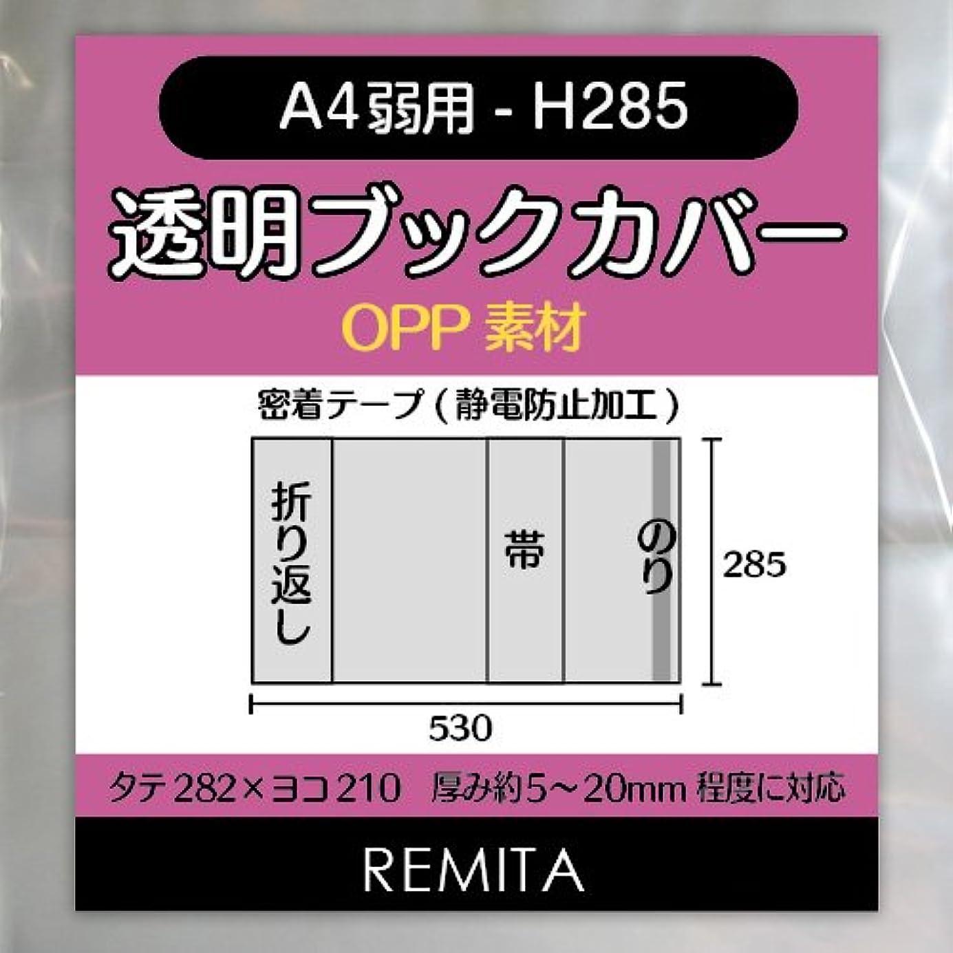 酔っ払い狂信者湿原REMITA 透明ブックカバー A4弱用-H285(A4より小さめの雑誌等) 20枚 OPP素材 BC20A4H285