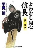 よわむし同心信長―天下人の声 (コスミック・時代文庫)