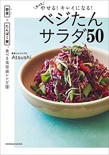 もっとやせる!キレイになる!ベジたんサラダ50 ~野菜+たんぱく質、食べる美容液レシピ2~