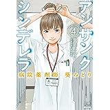 アンサングシンデレラ 病院薬剤師 葵みどり 4巻 (ゼノンコミックス)