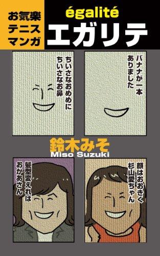 Egalite (Japanese Edition)