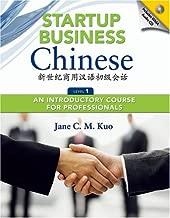 بداية عمل الصيني: منتج ً ا وبطبيعة الحال للمحترفين التمهيدية ، مستوى 1(إصدار و الصينية باللغة الإنجليزية)