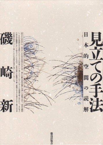 見立ての手法―日本的空間の読解