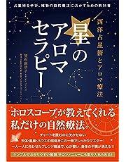 西洋占星術とアロマ療法【星のアロマセラピー】〜占星術を学び、植物の自然療法に活かすための教科書〜