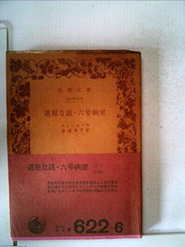 退屈な話・六号病室 (1963年) (岩波文庫)