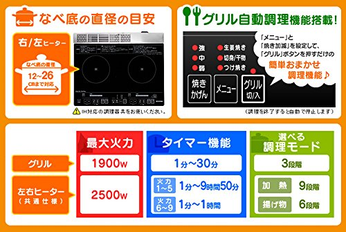 アイリスオーヤマ『2口IHクッキングヒーター(IHC-SG221)』