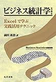 ビジネス統計学 原書6版