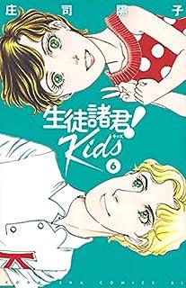 生徒諸君! Kids コミック 1-6巻セット
