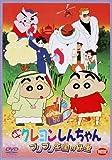 映画 クレヨンしんちゃん ブリブリ王国の秘宝[DVD]
