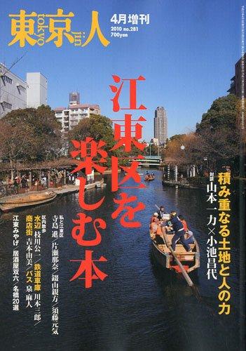 東京人増刊 江東区を楽しむ本 2010年 04月号 [雑誌]