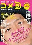 全方位型お笑いマガジン コメ旬 COMEDY-JUNPO Vol.2 (キネマ旬報ムック)