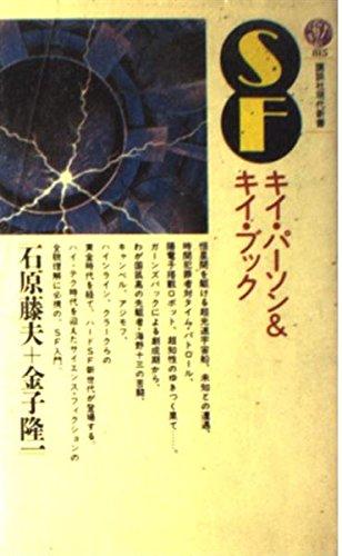 SFキイ・パーソン&キイ・ブック (講談社現代新書)