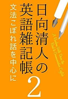 [日向清人, 晴山陽一]の日向清人の英語雑記帳(2):文法こぼれ話を中心に
