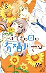 ふしぎの国の有栖川さん 8 (マーガレットコミックス)
