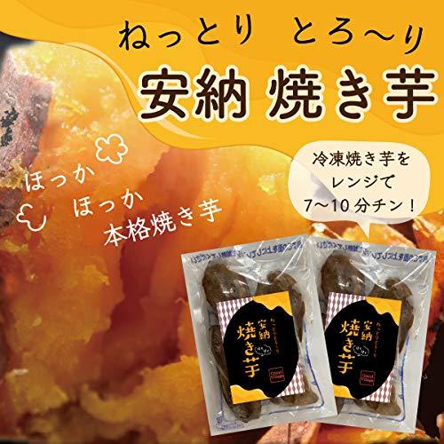 ねっとりとろ〜り安納焼き芋1kg冷凍(安納焼き芋500g×2袋)鹿児島県種子島産安納芋熟成無添加砂糖不使用GrandVillage