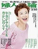 婦人公論 2020年 3/10 号 [雑誌]