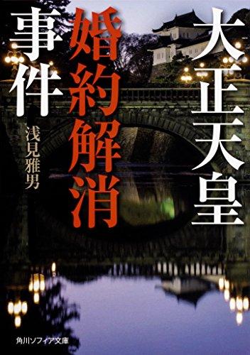 大正天皇婚約解消事件 (角川ソフィア文庫)の詳細を見る