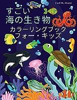すごい 海の生き物 カラーリングブック フォー・キッズ: 水中生物のぬりえページ(幼児・子供向け)/2~5歳、4~8歳の男の子と&#22