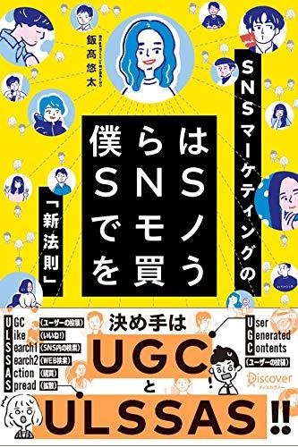 Amazon.co.jp: 僕らはSNSでものを買う eBook: 飯髙悠太: Kindleストア