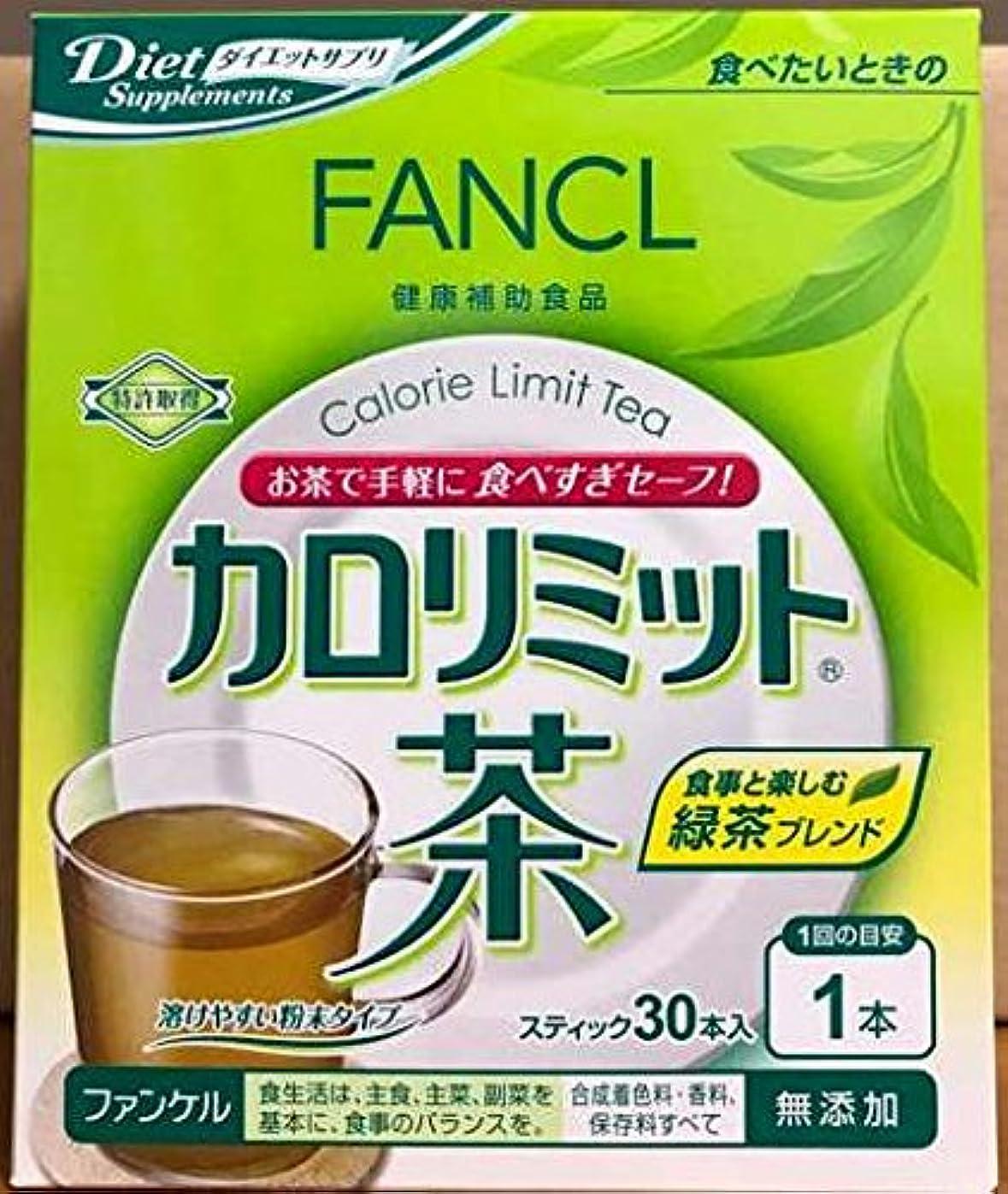 私達メディカルステージFANCL ファンケル カロリミット茶 約30本入り