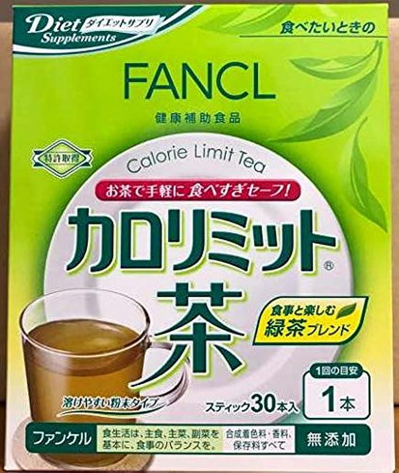 追い越す調子にはまってFANCL ファンケル カロリミット茶 約30本入り