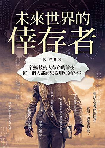 未來世界的倖存者:終極技術大革命的前夜,每一個人都該思索與知道的事 (Catch-On) (Traditional Chinese Edition)