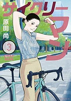 [原田尚]のサイクリーマン(3) (モーニングコミックス)
