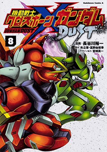 機動戦士クロスボーン・ガンダム DUST (8) (角川コミックス・エース)