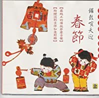 Chinese Spring Festival Music (1994-05-03)