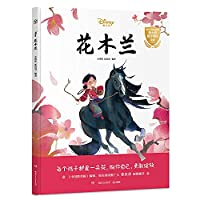 Mulan (Disney official authorization picture books)(Chinese Edition)