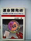 運命開発術―姓名判断で切り開くあなたの新人生 (1977年) (Key books)