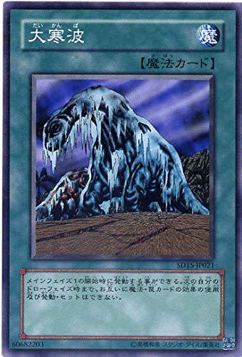 遊戯王シングルカード 大寒波 ノーマル sd15-jp021