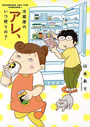 冷蔵庫のアレ、いつ使うの? (一般書籍)