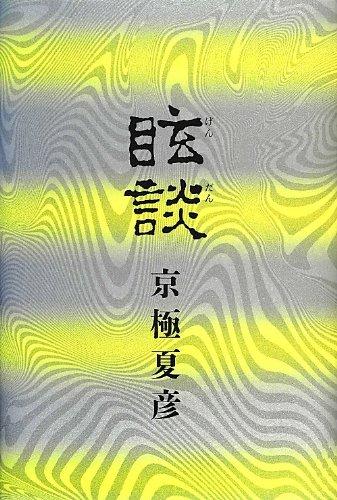 眩談 (幽BOOKS)