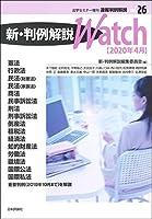 速報判例解説(26) 2020年 04 月号 [雑誌]: 法学セミナー 増刊