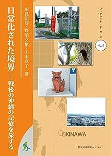 日常化された境界ー戦後の沖縄の記憶を旅する (ブックレット・ボーダーズ4)