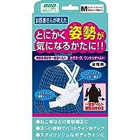 山田式 カタラーク ワンタッチベルト 女性用 肩用 Mサイズ (アンダーバスト65~80cm) 白