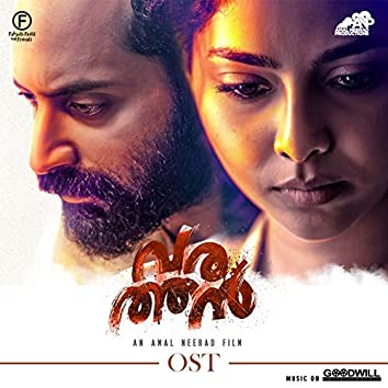 Varathan (Orginal Motion Pictures Soundtrack)