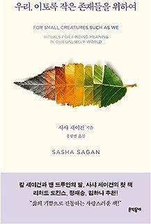韓国語書籍, エッセイ/For Small Creatures Such as We: Rituals for Finding Meaning in Our Unlikely World 우리, 이토록 작은 존재들을 위하여 - 사샤 세이...