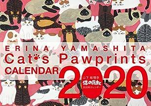 猫の足あとカレンダー2020年版