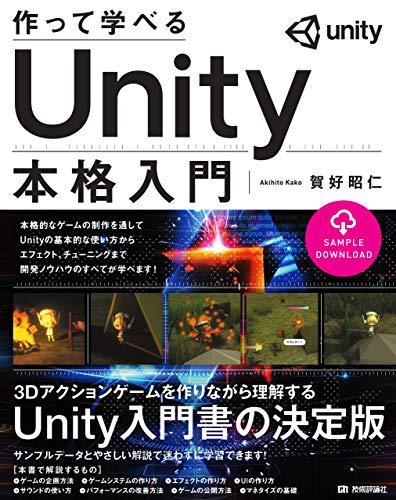 作って学べる Unity本格入門