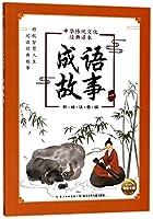 成语故事(彩绘注音版1)/中华传统文化经典读本